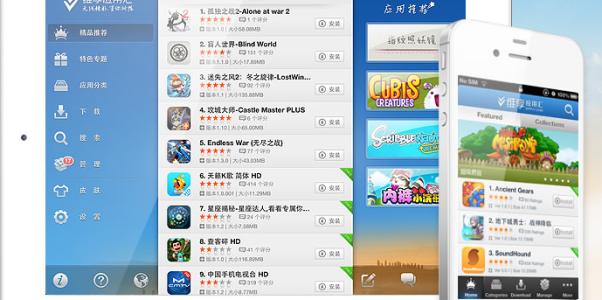 Vshare iOS 7